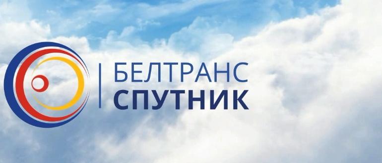 Белтрансспутник
