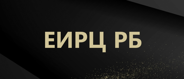 eirc-rb.ru
