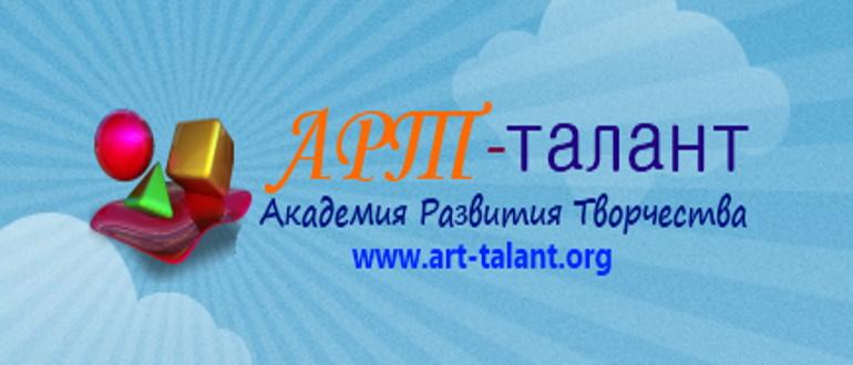 АРТ-Талант