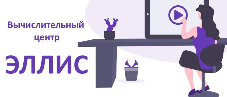 Infocit Ellis ru