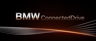 BMW Connected главная