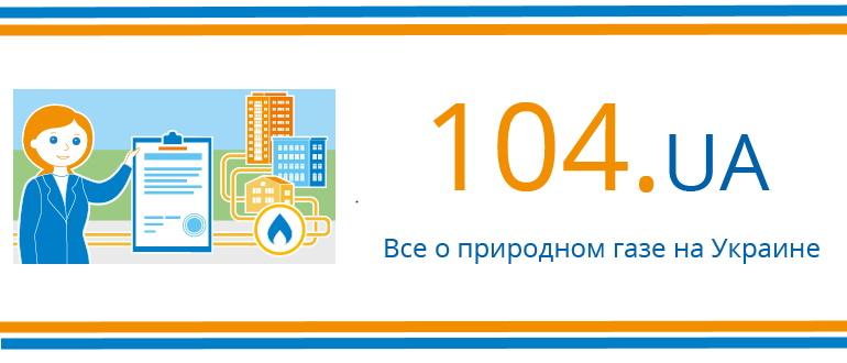 104 главная
