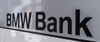 БМВ банк главная