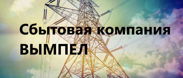 energo-vympel.ru