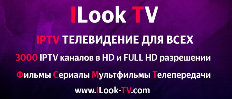 Ilook TV