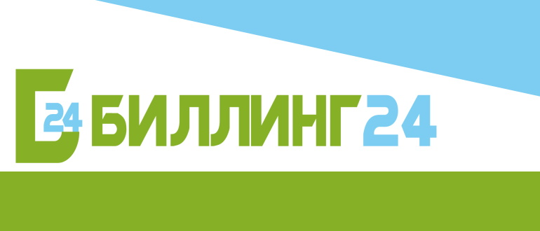 Lk.billing.ru