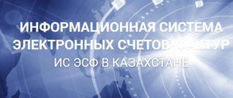 инфо система казахстан