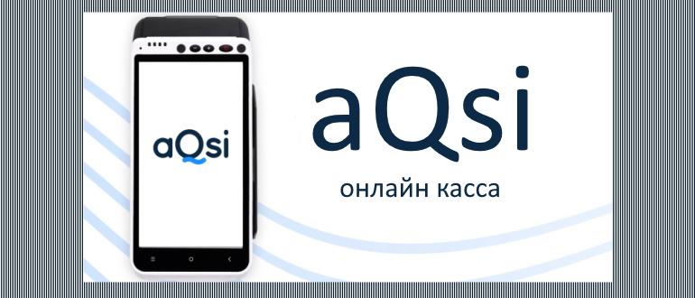 aQsi главная