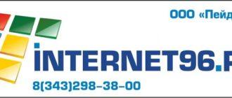интернет 96