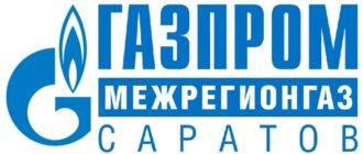 саратов газпром