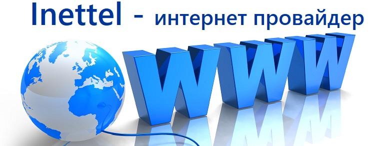 телеком интелл